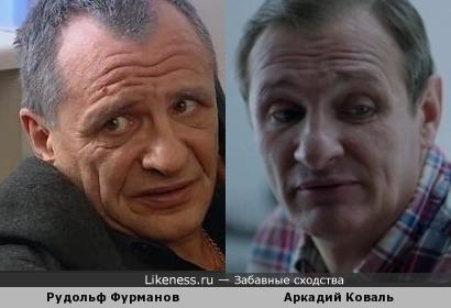 Рудольф Фурманов на этом фото напомнил Аркадия Коваля