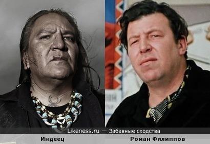 Индеец напомнил Романа Филиппова