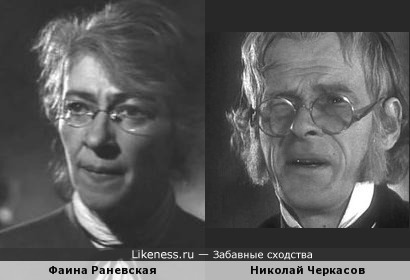 Фаина Раневская напомнила Паганеля