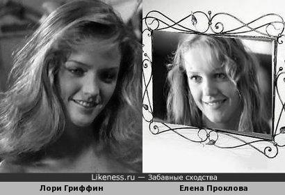 Лори Гриффин напомнила Елену Проклову
