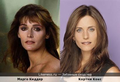 Марго Киддер похожа на Кортни Кокс (или наоборот)