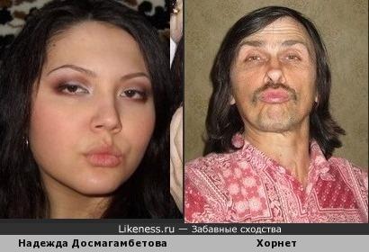Надежда Досмагамбетова похожа на Хорнета, как внук на бабушку!