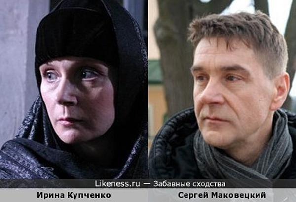 Ирина Купченко и Сергей Маковецкий