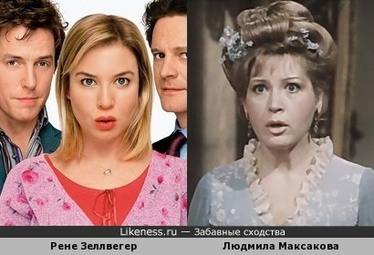 Рене Зеллвегер напомнила Людмилу Максакову
