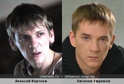 Евгений Ефремов и Алексей Вертков