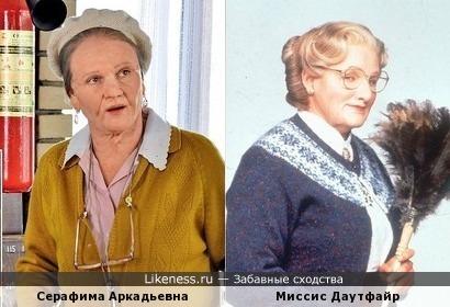 Серафима Аркадьевна похожа на Миссис Даутфайр