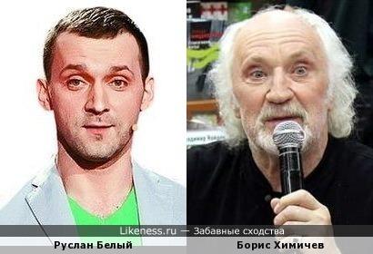 Руслан Белый / Борис Химичев