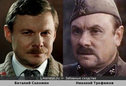 Виталий Соломин / Николай Трофимов