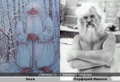 Порфирий Иванов и Зюзя (белорусский бог зимы)