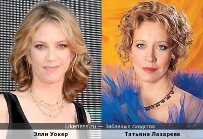Элли Уокер / Татьяна Лазарева