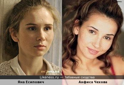 Анфиса Чехова / Яна Есипович