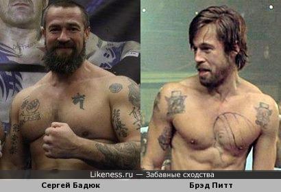 Сергей Бадюк VS Брэд Питт