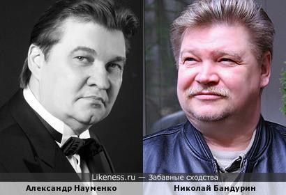 Александр Науменко / Николай Бандурин