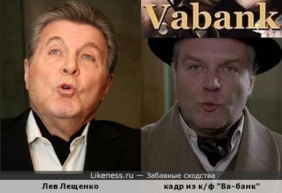 "Лев Лещенко идёт ""Ва-банк"""