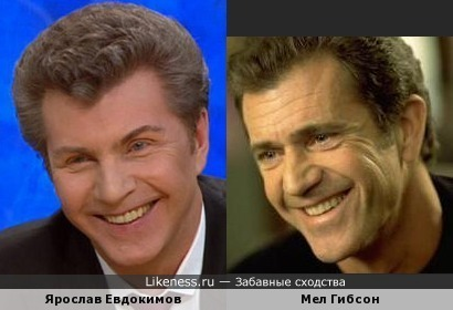 Ярослав Евдокимов / Мел Гибсон