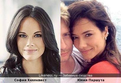 София Хеллквист / Юлия Паршута