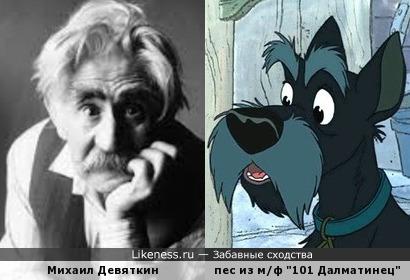 """Михаил Девяткин и пес из м/ф """"101 Далматинец"""""""