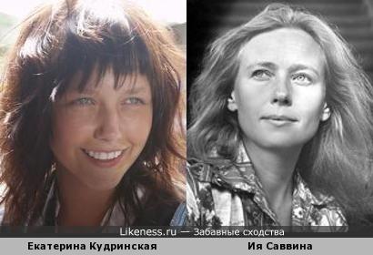 Екатерина Кудринская напомнила Ию Саввину