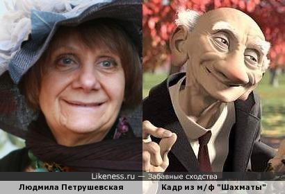 """Людмила Петрушевская напомнила персонажи з м/ф """"Шахматы"""