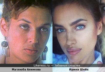 Матлюба Алимова / Ирина Шейк