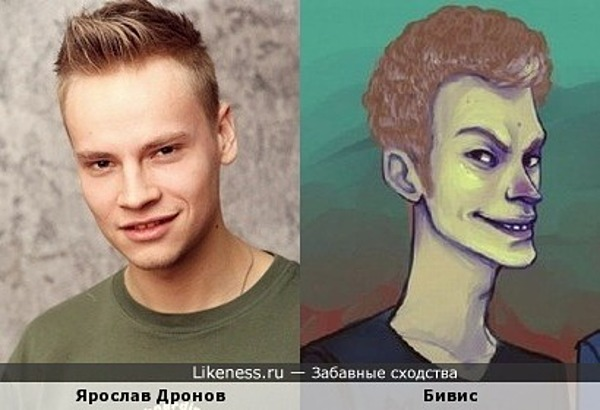 Ярослав Дронов напоминает Бивиса