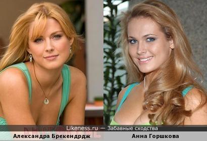 Александра Брекендрдж / Анна Горшкова