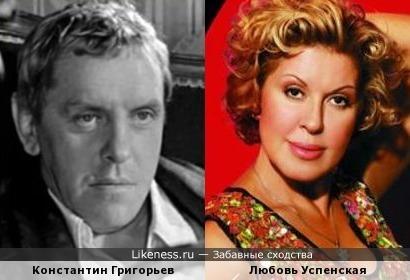Константин Григорьев / Любовь Успенская