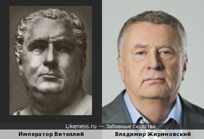 Император Вителлий и Жириновский