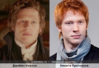 Джеймс Нортон / Никита Пресняков
