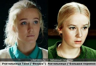 Учительницы из российских сериалов