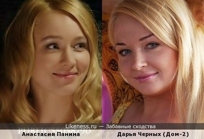 Анастасия Панина / Дарья Черных