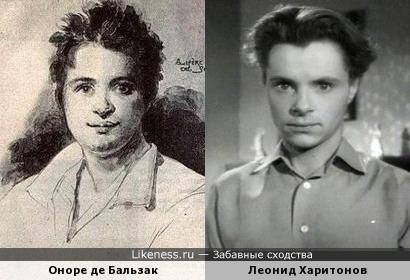 Юные Леонид Харитонов и Оноре де Бальзак
