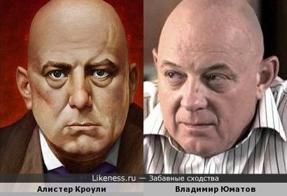 Алистер Кроули / Владимир Юматов