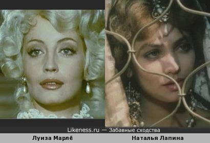 Луиза Марлё / Наталья Лапина