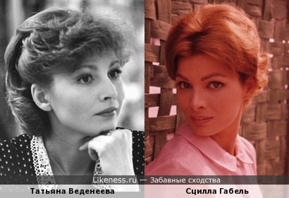 Татьяна Веденеева / Сцилла Габель