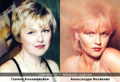 Галина Бокашевская / Александра Яковлева