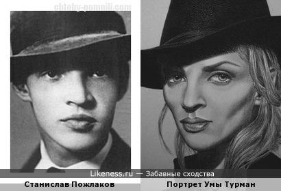 Музыкант и Ума Турман (переделал)