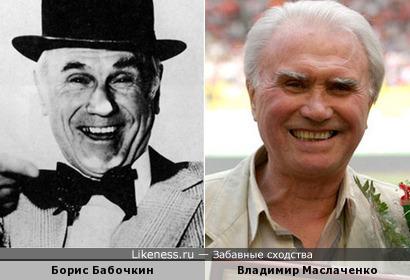 Борис Бабочкин и Владимир Маслаченко