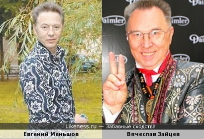 Евгений Меньшов напомнил Вячеслава Зайцева