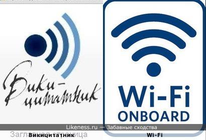 Викицитатник и Wi-Fi