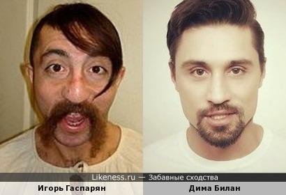Игорь Гаспарян и Дима Билан