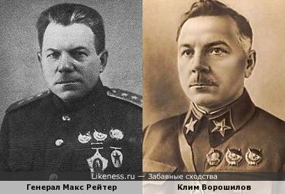 Макс Рейтер / Клим Ворошилов