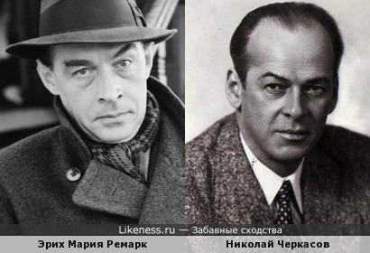 Эрих Мария Ремарк / Николай Черкасов
