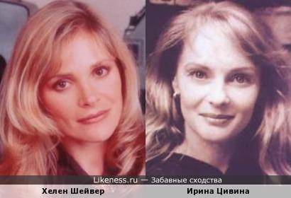 Хелен Шейвер / Ирина Цивина