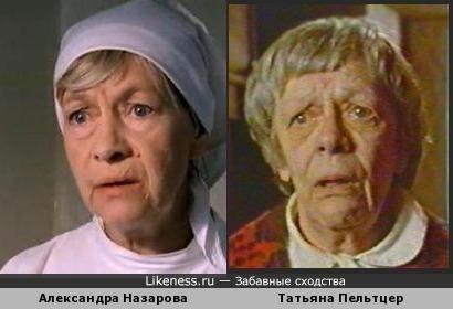 Александра Назарова / Татьяна Пельтцер