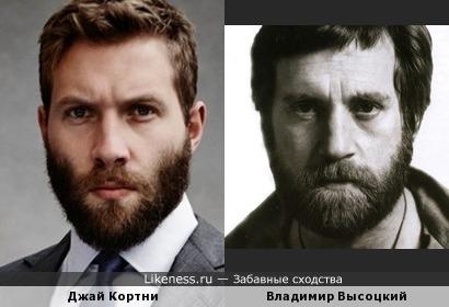 Джай Кортни и Высоцкий