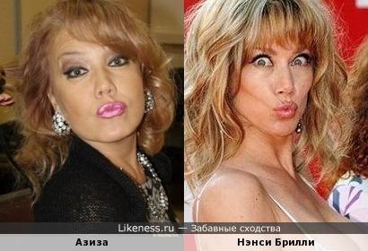 Азиза и Нэнси Брилли