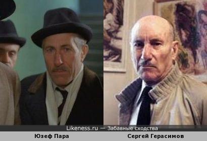 Юзеф Пара / Сергей Герасимов