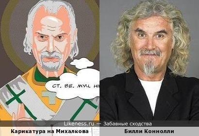 Михалков и Билли Коннолли