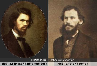 Иван Крамской / Лев Толстой